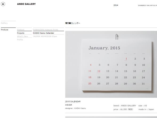 ANDO GALLERYの葛西薫カレンダー2016年版