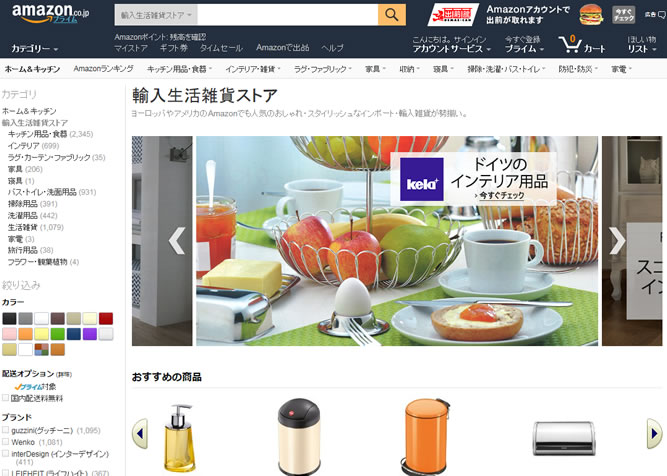 Amazon inport zakka_001