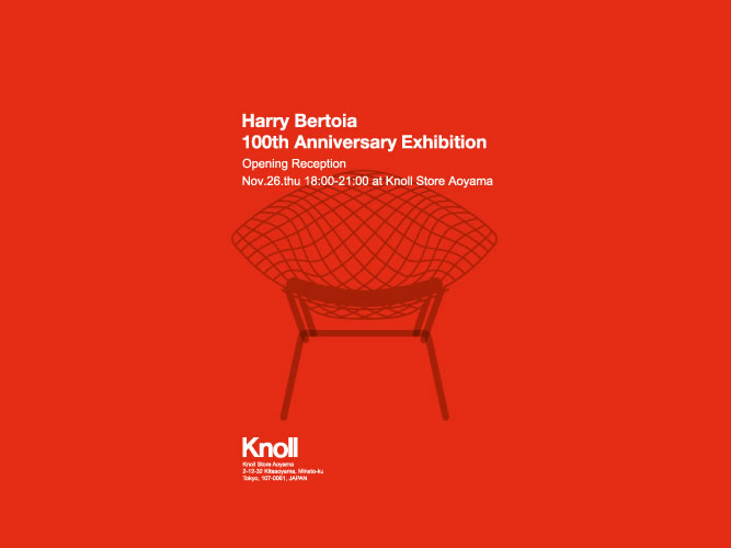Harry Bertoia 100th Anniversary Exhibition