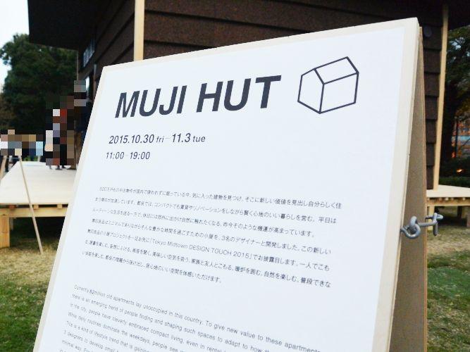 無印良品の小屋「MUJI HUT」を見てきました→(続報)販売も始まるそう