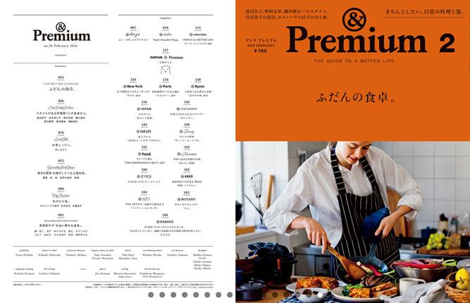And Premium No26