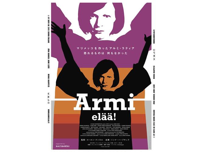 Marimekko Movie