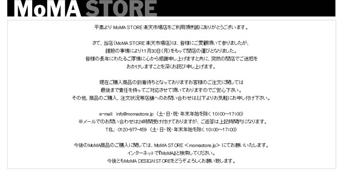 MoMA STORE Rakuten Close_001