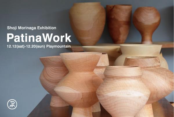 Shoji Morinaga Exhibition Patina Works