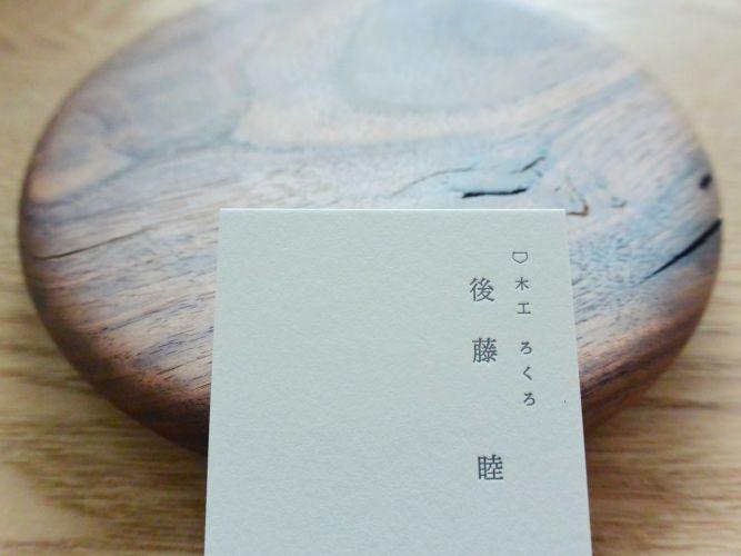 gotou-mutsumi_003