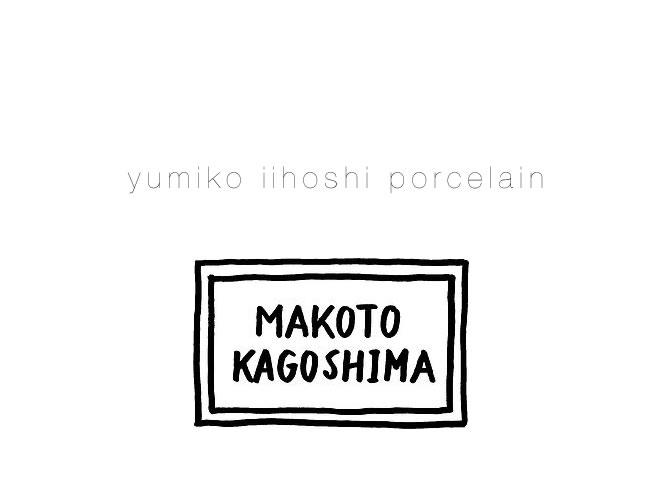 makotokagoshima-yumikoiihoshi_001