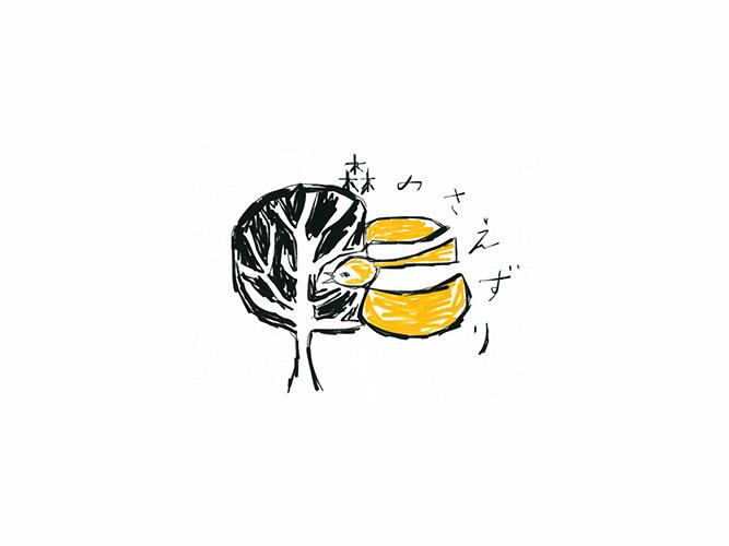 皆川明+安藤雅信「森のさえずり」展