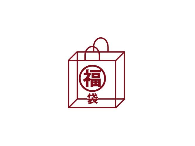 無印良品「福袋2016」の抽選販売は12月11日(金)10時から