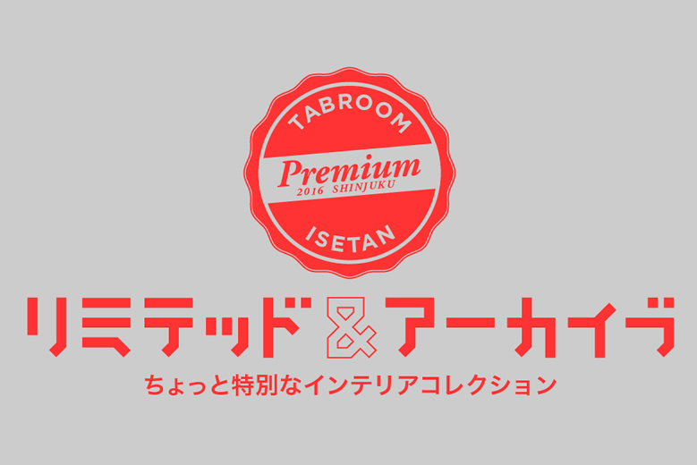 Limited-and-Archive-TABROOM-ISETAN
