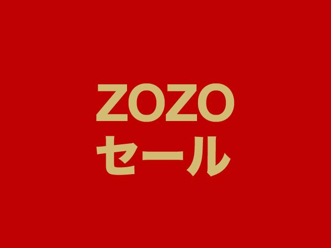 ZOZOのセールで気になった食器・インテリア