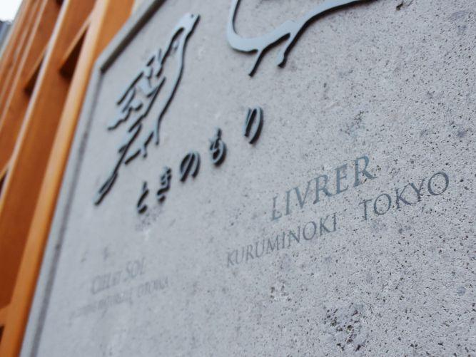 tokinomori_004