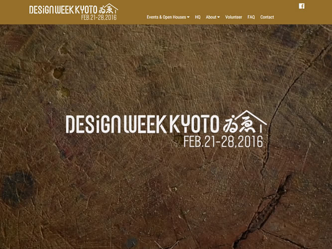 「Design Week Kyoto ゐゑ 2016」開催