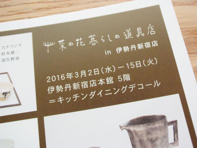 「菜の花暮らしの道具店 in 伊勢丹新宿店」、2018年も3月に開催