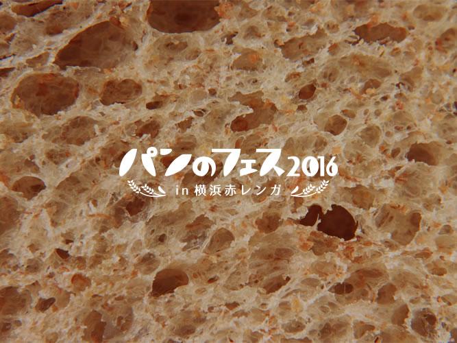 日本最大級のパンのお祭り「パンのフェス2016」開催