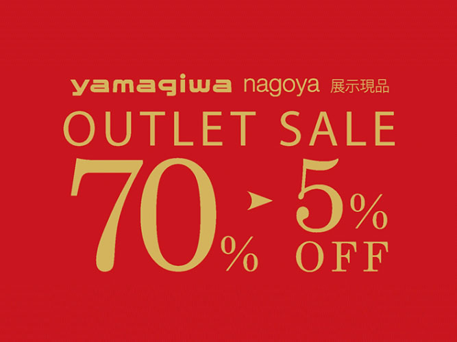 yamagiwa nagoyaで最大70%オフのアウトレットセール