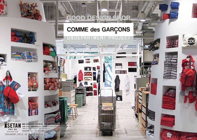 GOOD DESIGN SHOP COMME des GARCONS D and DEPARTMENT PROJECT at The Stage_001