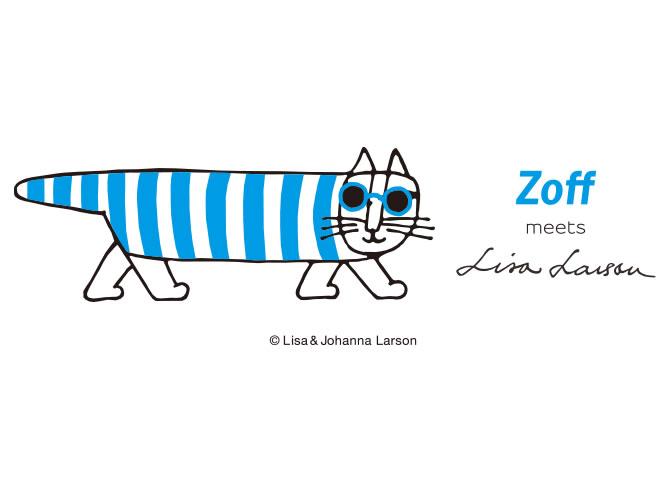 リサ・ラーソンコラボメガネをZoffが発売