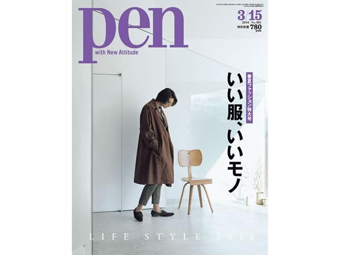 pen 20160315_001