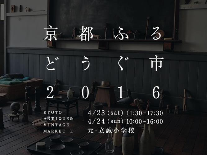 「京都ふるどうぐ市2016」開催