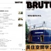 Brutus No823_001