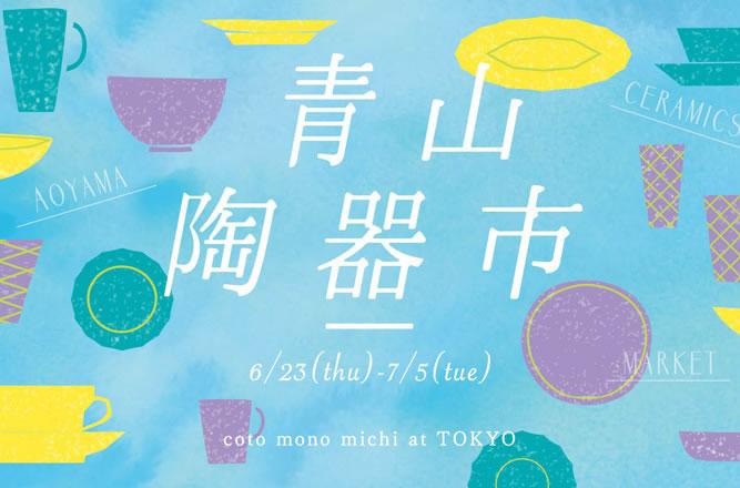 aoyama-toukiichi_01