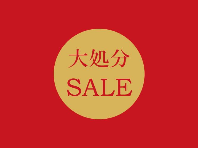 yamagiwa nagoyaで最大80%オフの大処分セール