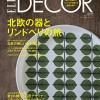 ELLE DECOR 201608_001