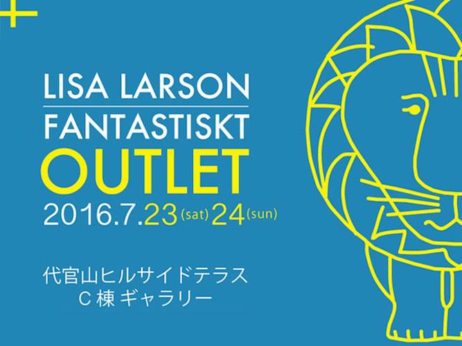 レアものたくさんの過去最大規模のリサ・ラーソンアウトレットセール!