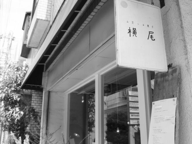 がーん、吉祥寺「横尾」が閉店…