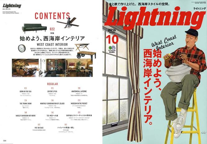 Lightning_201610_001