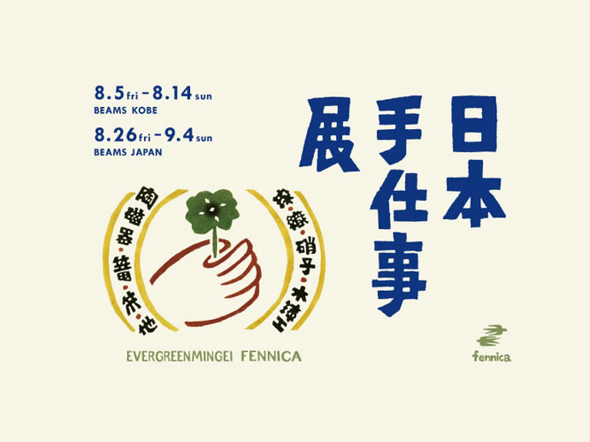 ビームス・fennicaで「日本手仕事展」