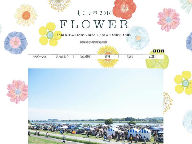 もみじ市2016の公式サイトオープン…出店者も発表