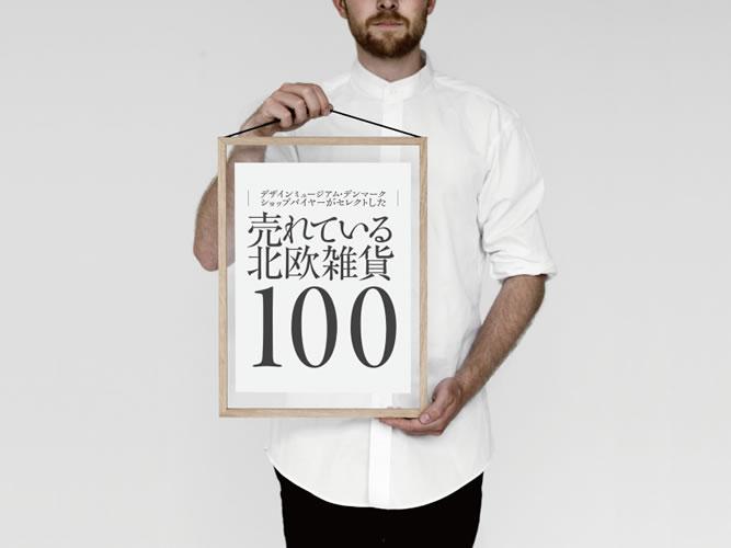 売れている北欧雑貨100