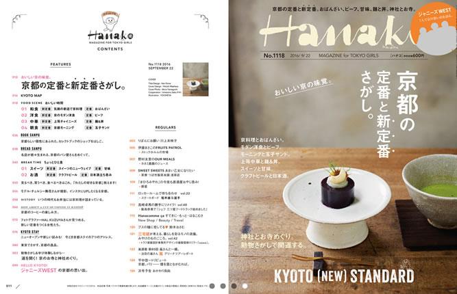 京都の定番と新定番さがし。