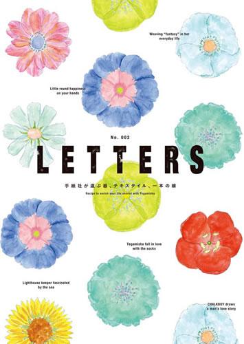 手紙社の雑誌『LETTERS』の第2号が発刊されていました