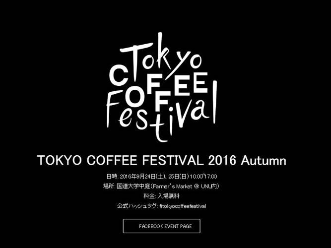 東京コーヒーフェスティバル2016秋、開催