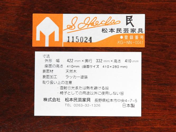 mstumoto-mingei-22-stool_003