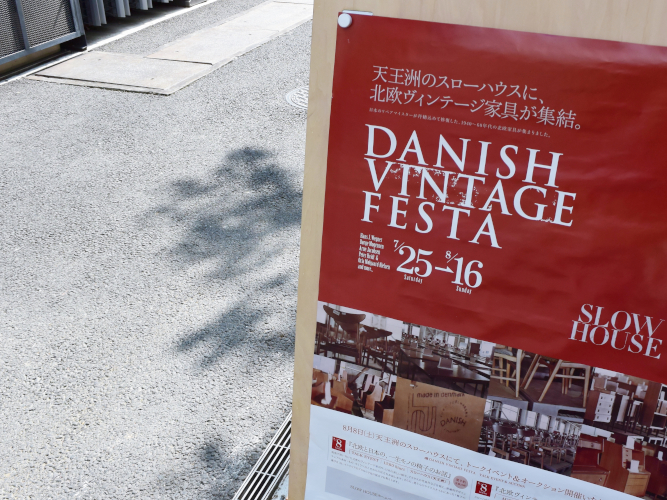 青山、天王洲、二子玉川で「デンマークヴィンテージ祭」開催中