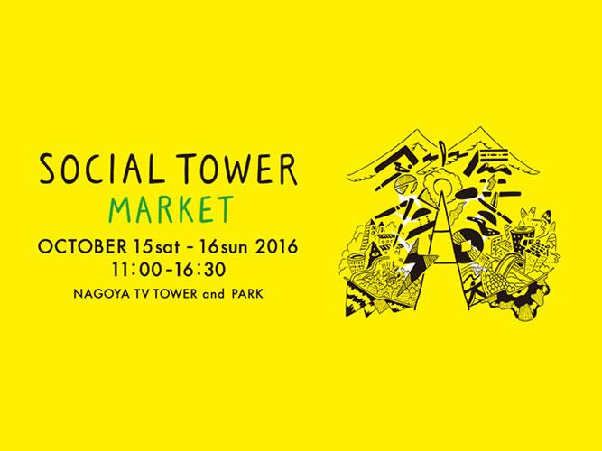 今年も「SOCIAL TOWER MARKET」開催…スコープさんも出ます