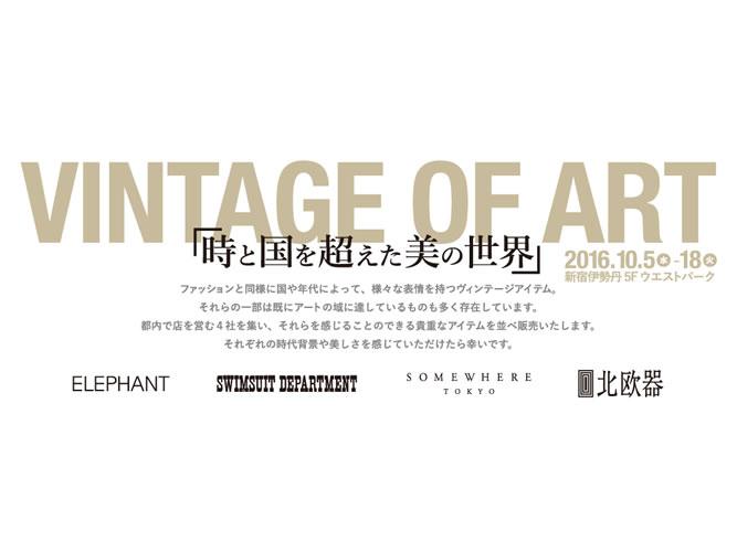 豪華4ネームによる「VINTAGE OF ART」