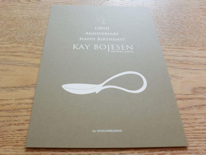 130thkaybojesen-limited_get_009