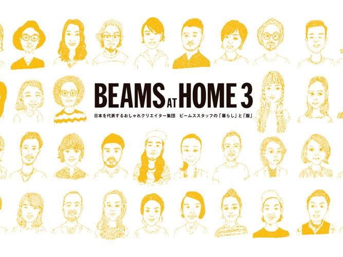 BEAMSスタッフの家本の第3弾『BEAMS AT HOME 3』発売