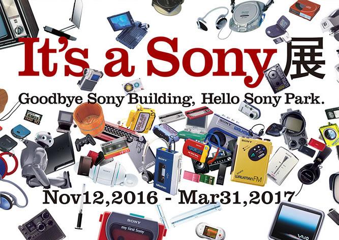 銀座のソニービル解体…最後に「It's a Sony展」開催