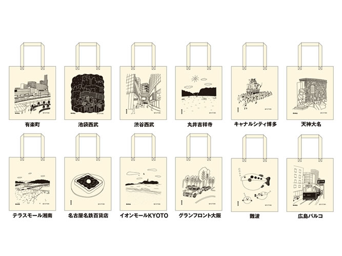 muji-my-city-bag_001