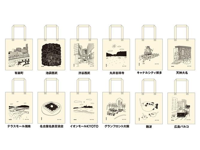無印良品の「発見祭」で限定マイバッグがもらえます(限定・先着順)