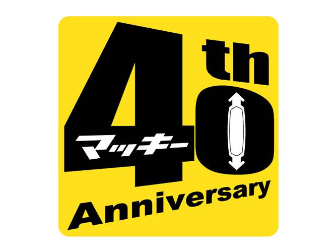 ハイマッキー発売40周年記念の限定「マッキー文具」発売中