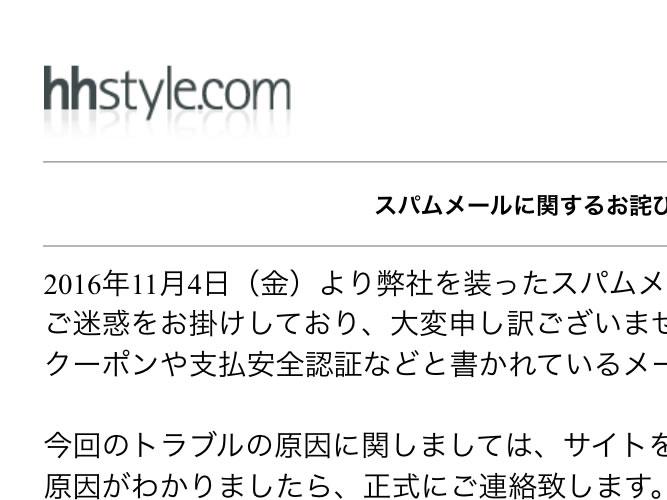 hhstyle.comがスパムメールトラブルでサイト停止中