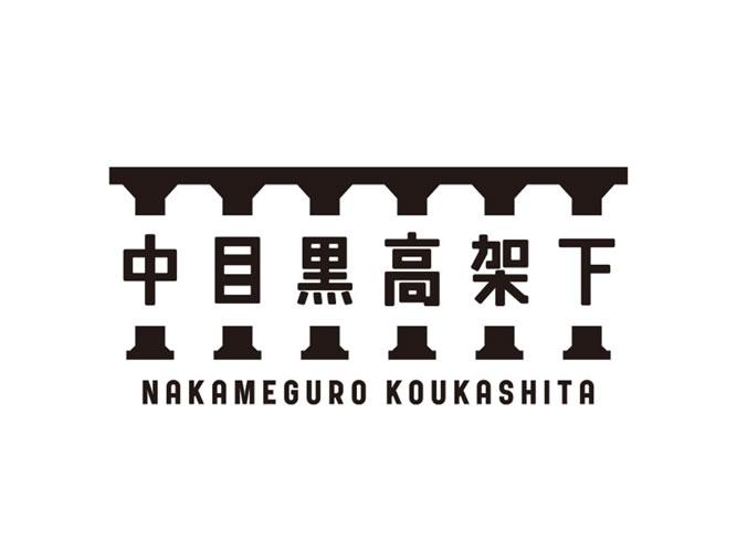 nakamegurokoukashita_001