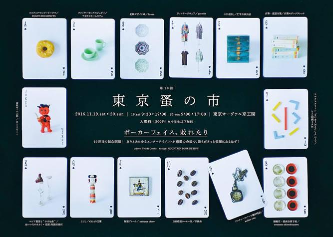 tokyonominoichi-com2016_autumn_001