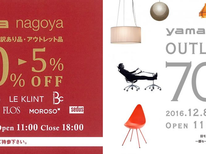 yamagiwa-outlet-sale_1611